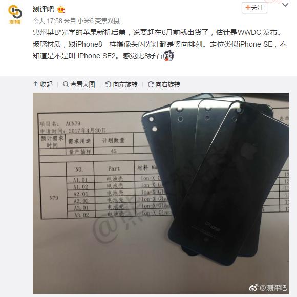 iPhone SE2 パネル